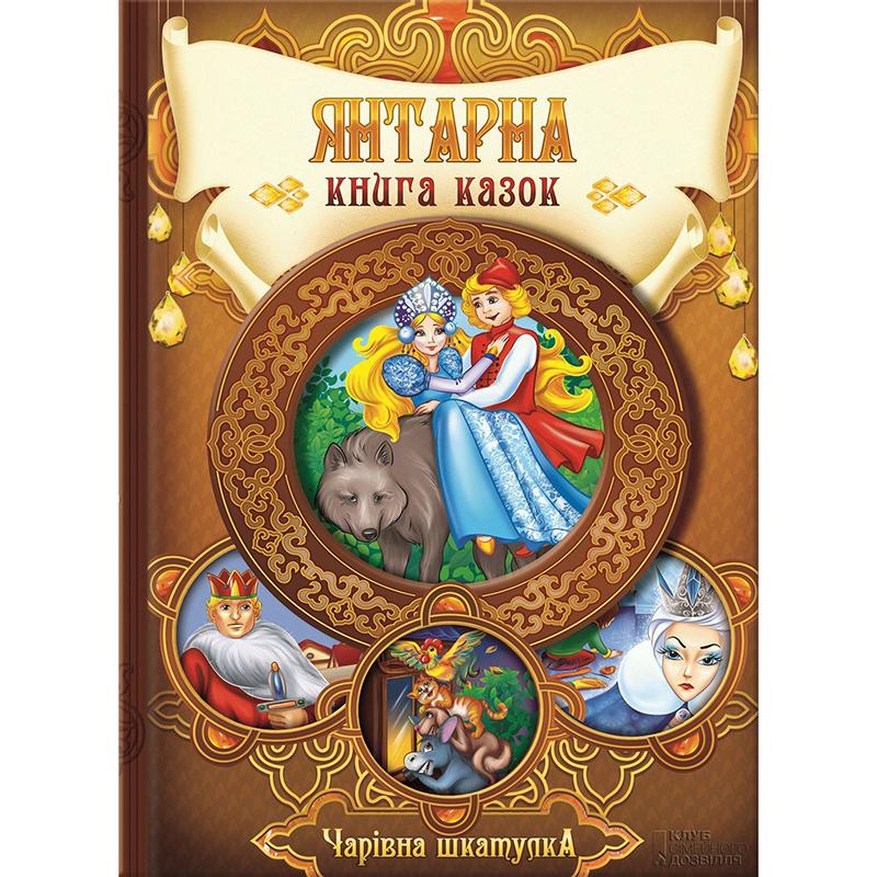 Купити дитячу книгу Янтарна книга казок, збірка казок, дитячі казки | Bukio