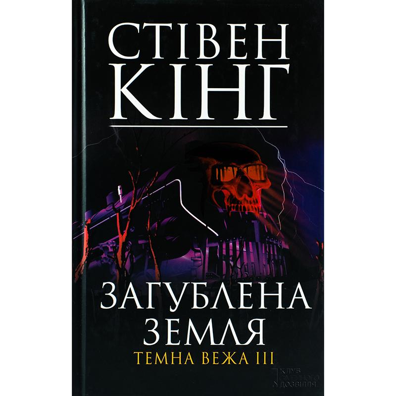 Купити книгу Загублена земля, Стівен Кінг | Bukio