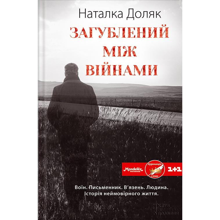 Купити книгу Загублений між війнами, Наталія Доляк | Bukio