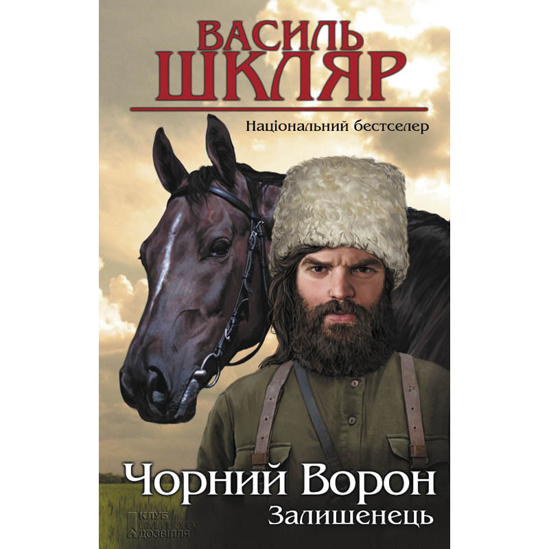 Купити книгу Залишенець. Чорний Ворон, Василь Шкляр | Bukio