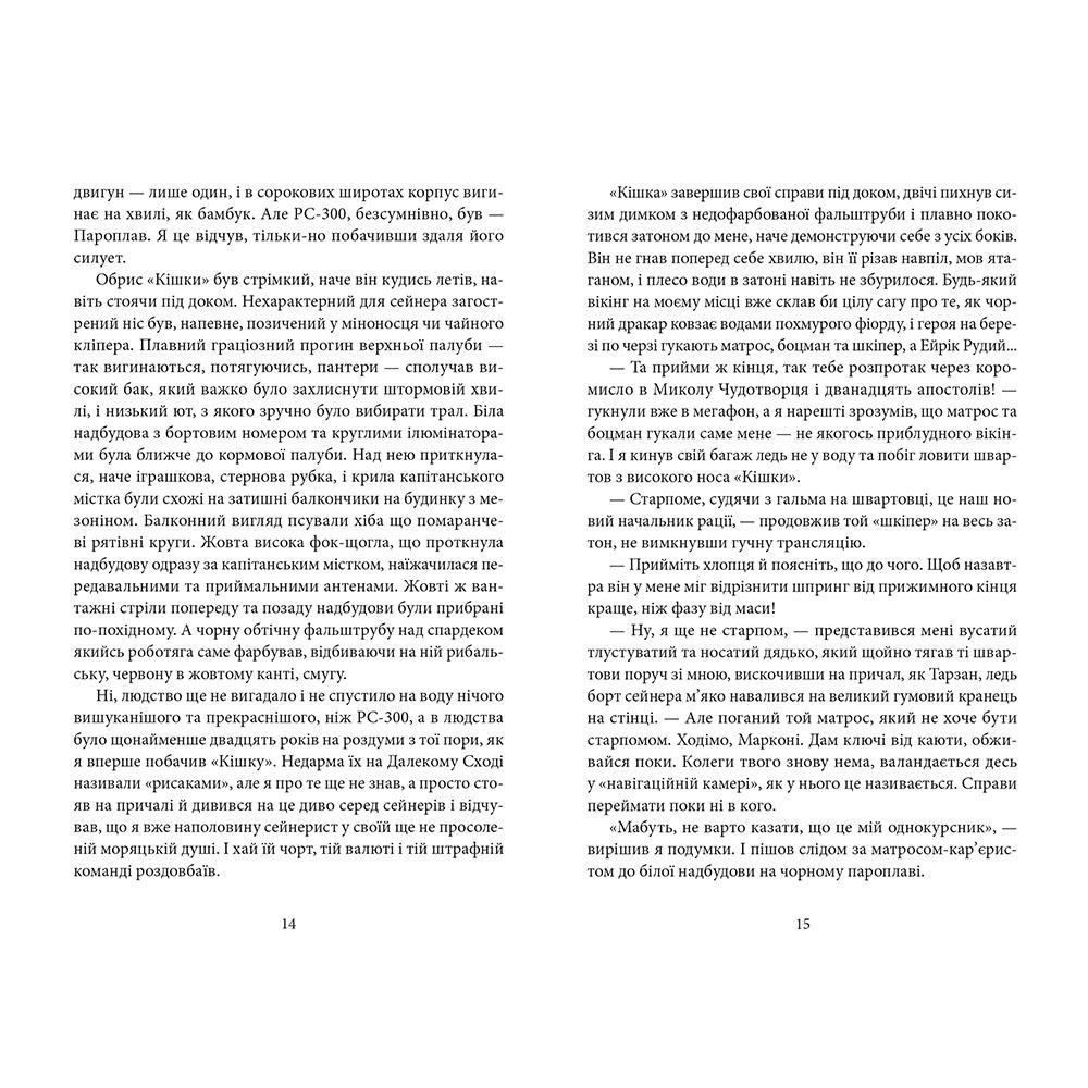 Книга Земля Георгія, Антон Санченко | Bukio