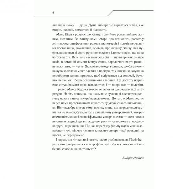 Книга Жорстоке небо, Макс Кідрук   Bukio