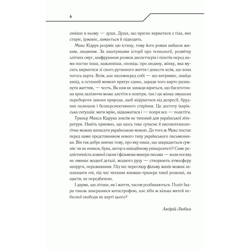Книга Жорстоке небо, Макс Кідрук | Bukio