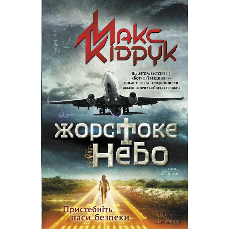 Купити книгу Жорстоке небо, Макс Кідрук | Bukio