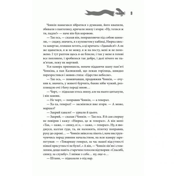 Книга Життя і неймовірні пригоди солдата Івана Чонкіна. Претендент на престол, Володимир Войнович   Bukio