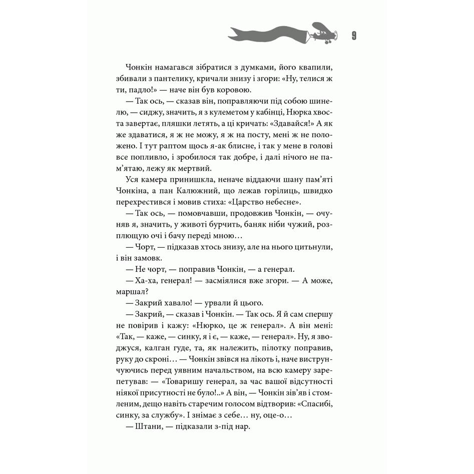 Книга Життя і неймовірні пригоди солдата Івана Чонкіна. Претендент на престол, Володимир Войнович | Bukio