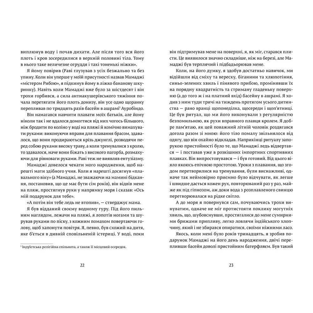 Книга Життя Пі, Янн Мартель | Bukio