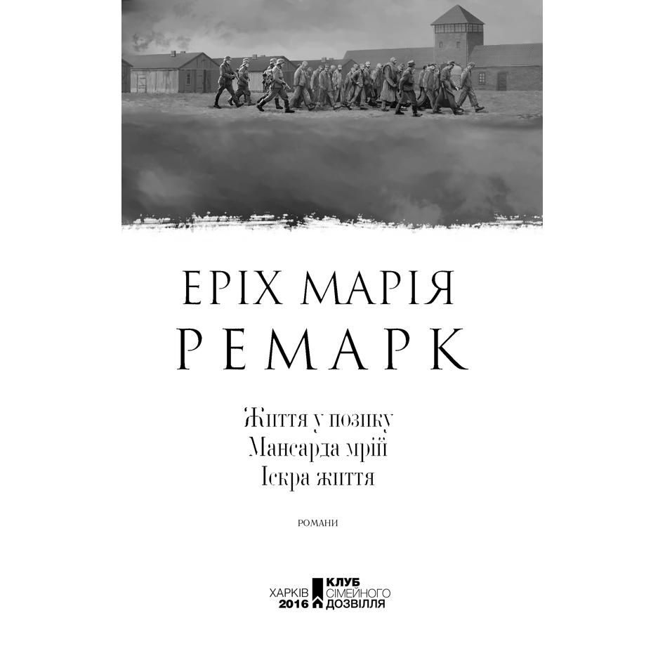 Книга Життя у позику. Мансарда мрій. Іскра життя, Еріх Марія Ремарк | Bukio