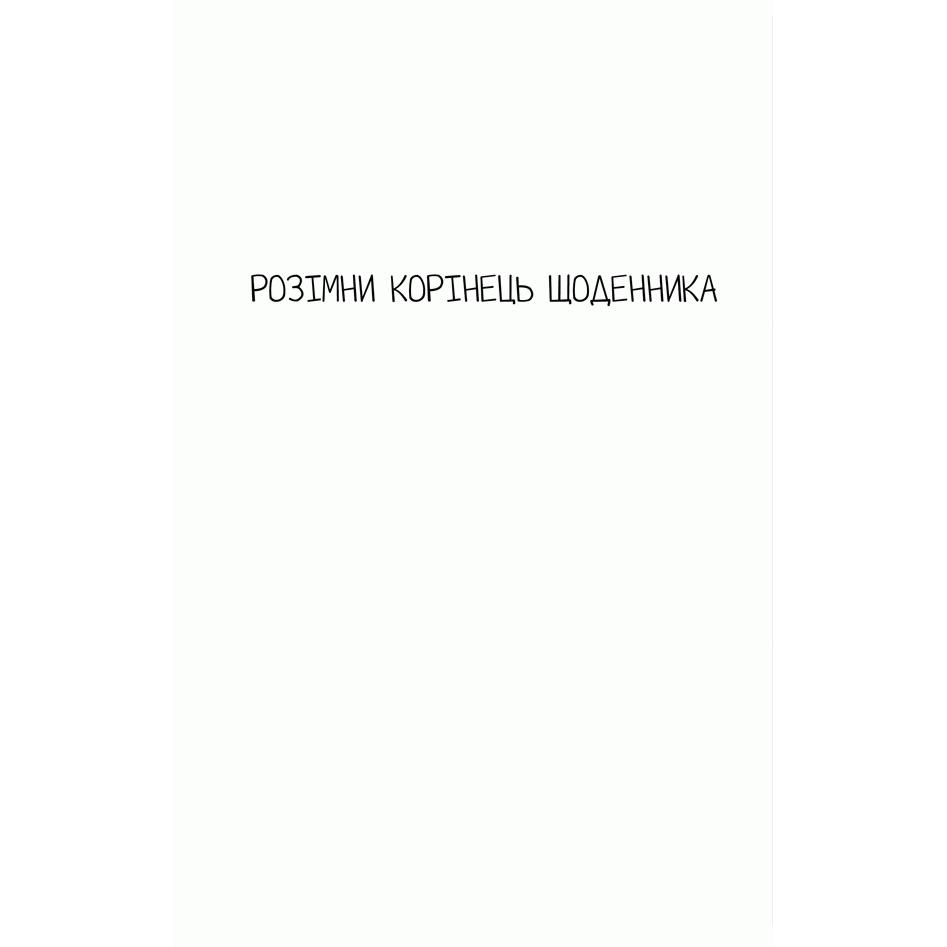 Книга Знищ цей щоденник, Кері Сміт | Bukio