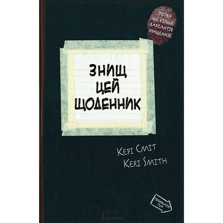 Купити книгу Знищ цей щоденник, Кері Сміт | Bukio