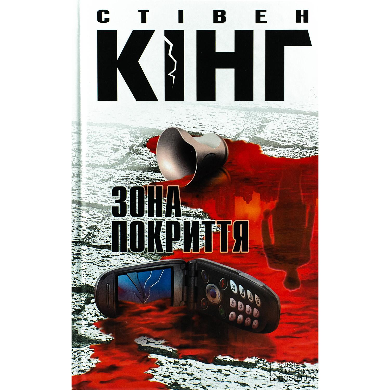 Купити книгу Зона покриття, Стівен Кінг | Bukio
