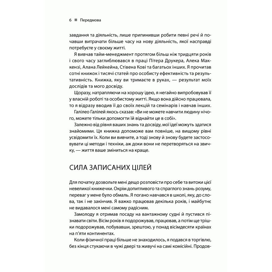 Книга Зроби це зараз, Брайн Трейсі | Bukio