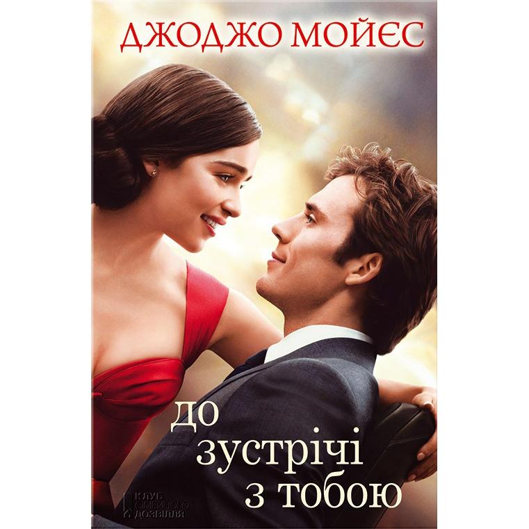 Купити книгу До зустрічі з тобою, Джоджо Мойєс | Bukio