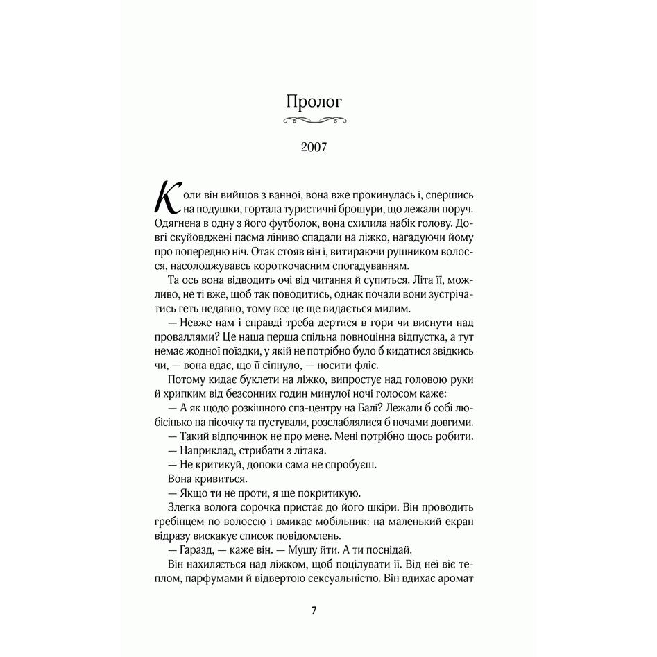 Книга До зустрічі з тобою, Джоджо Мойєс | Bukio