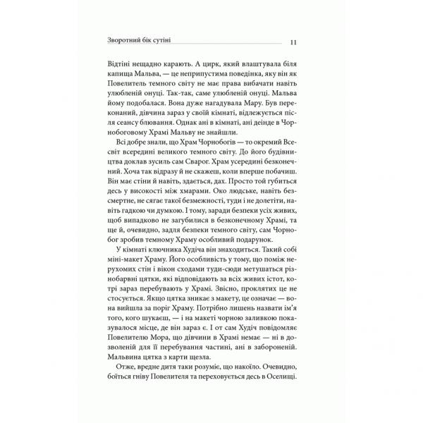 Книга Зворотний бік сутіні, Дара Корній | Bukio