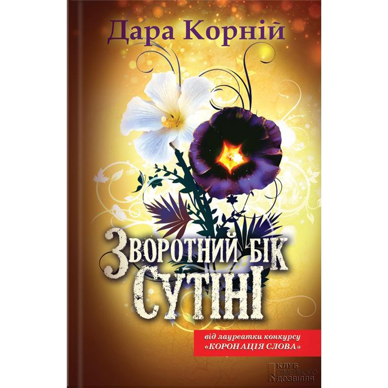 Купити книгу Зворотний бік сутіні, Дара Корній | Bukio