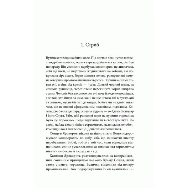 Книга Зворотний бік світла, Дара Корній   Bukio