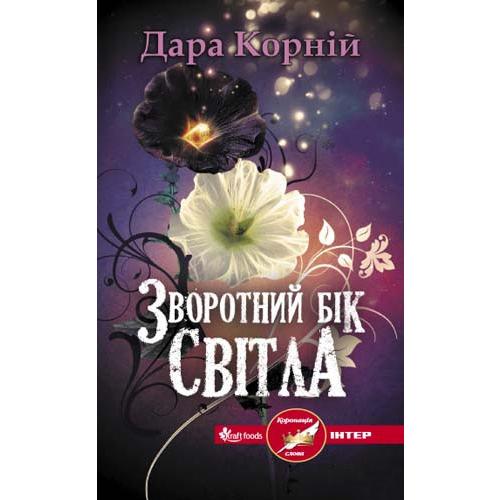 Купити книгу Зворотний бік світла, Дара Корній в інтернет-магазині книг Bukio