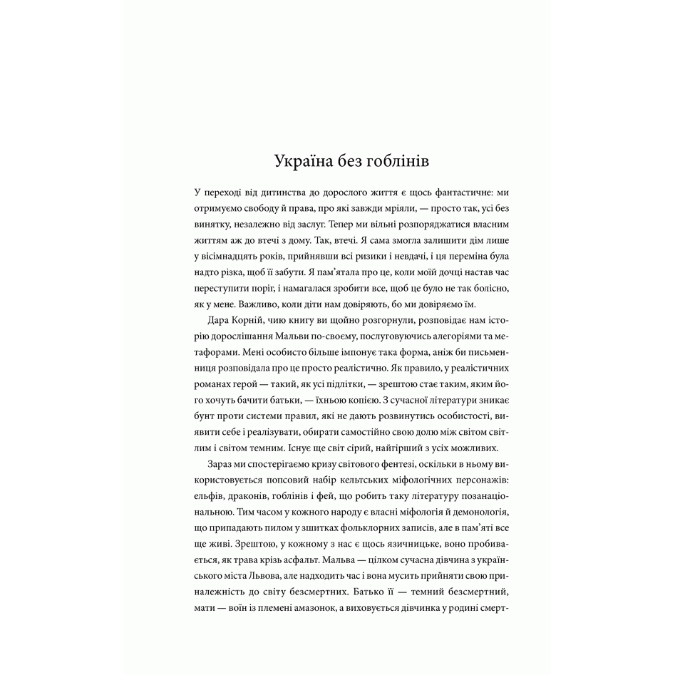 Книга Зворотний бік світла, Дара Корній | Bukio