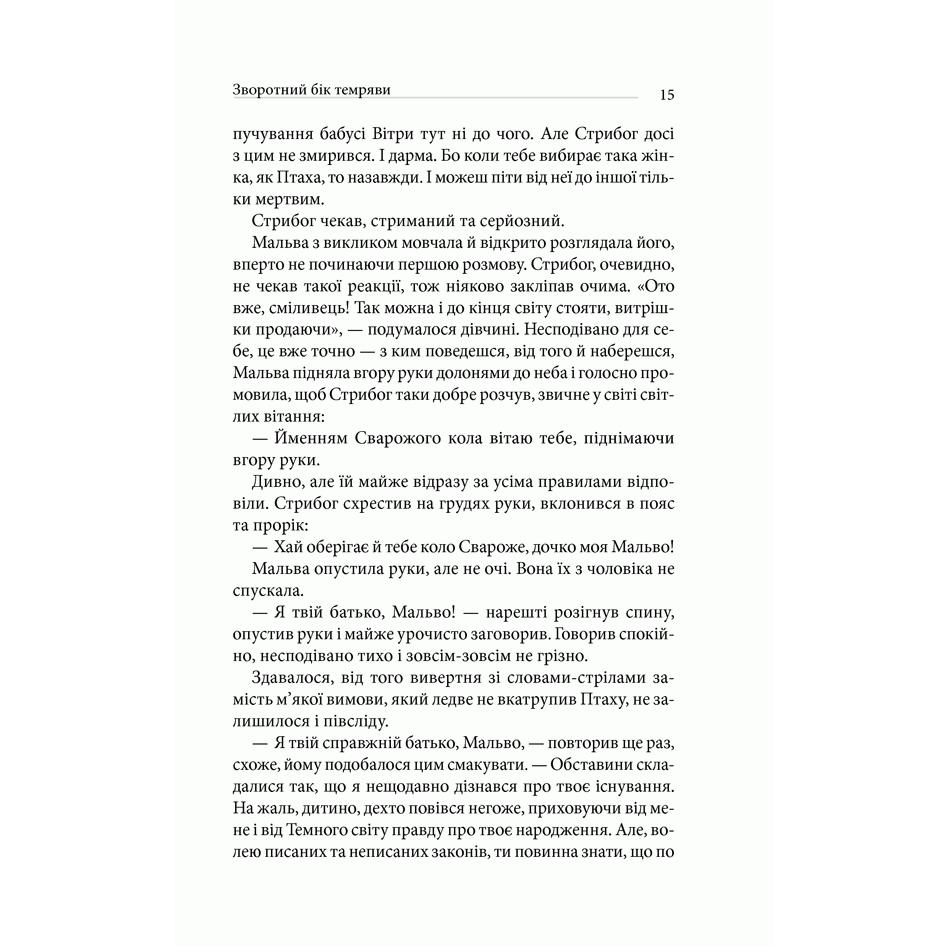 Книга Зворотний бік темряви, Дара Корній | Bukio