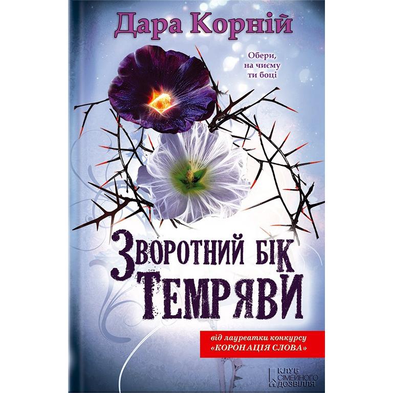 Купити книгу Зворотний бік темряви, Дара Корній | Bukio