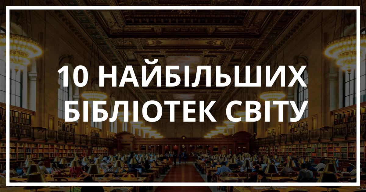 10 найбільших бібліотек світу