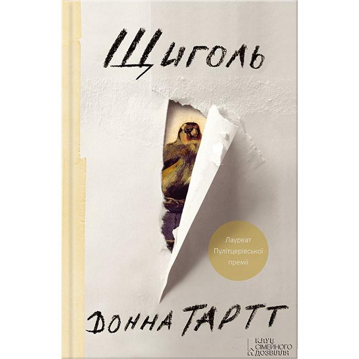 Купити книгу Щиголь, Донна Тартт в інтернет-магазині книг Bukio