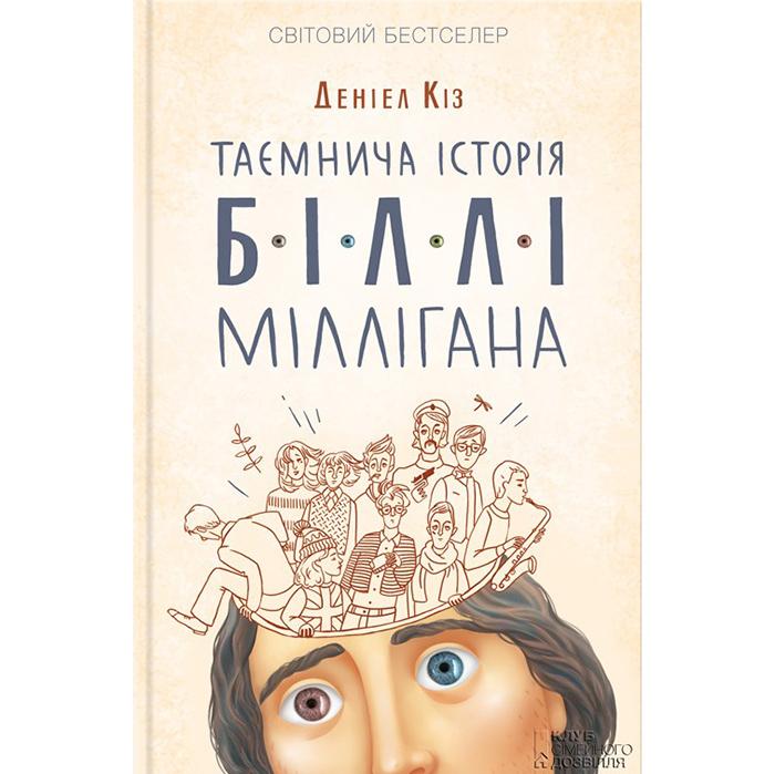 Купити книгу Таємнича історія Біллі Міллігана, Деніел Кіз в інтернет-магазині книг Bukio