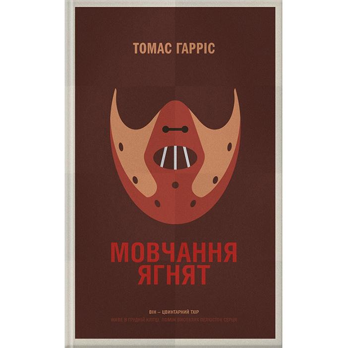 Купити книгу Мовчання ягнят, Томас Гарріс в інтернет-магазині книг Bukio