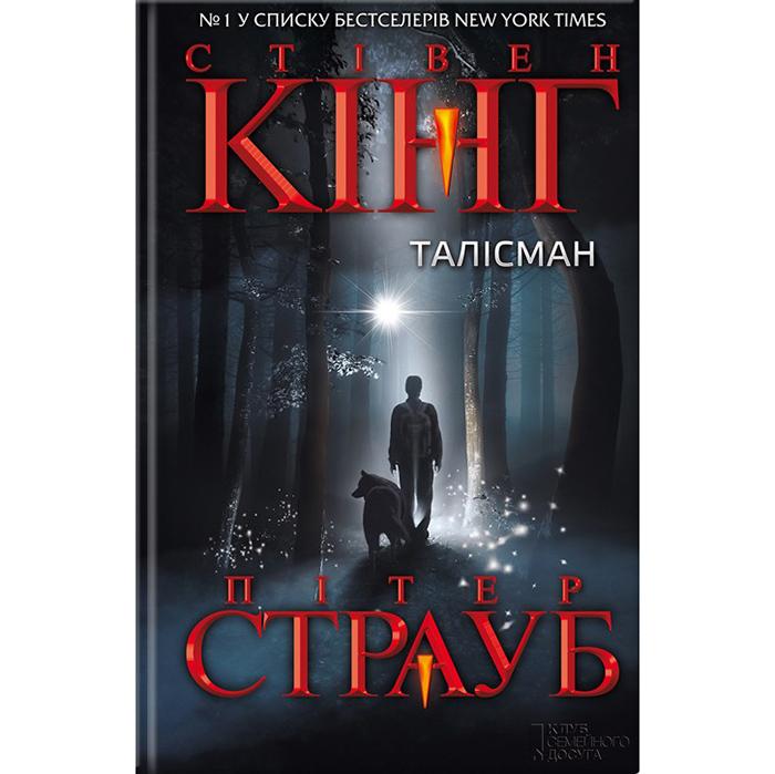 Купити книгу Талісман, Стівен Кінг, Пітер Страуб в інтернет-магазині книг Bukio
