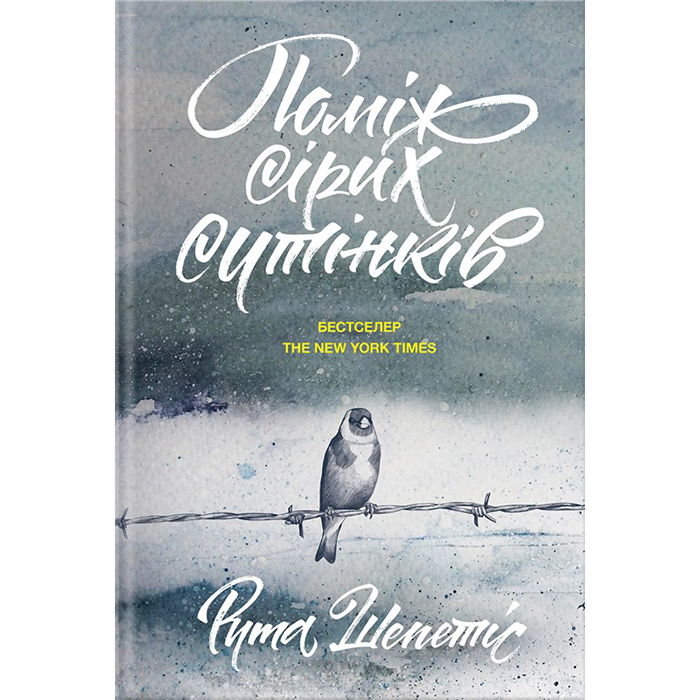 Купити книгу Поміж сірих сутінків, Рута Шепетіс в інтернет-магазині книг Bukio
