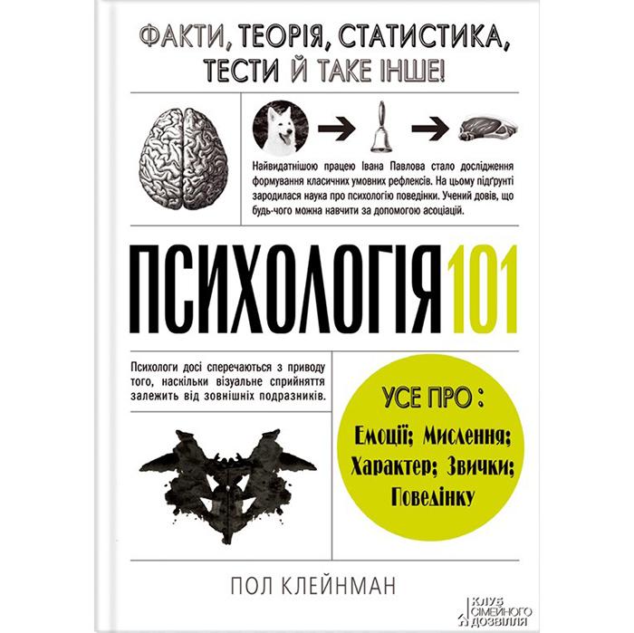 Купити книгу Психологія 101, Пол Клейнман в інтернет-магазині книг Bukio