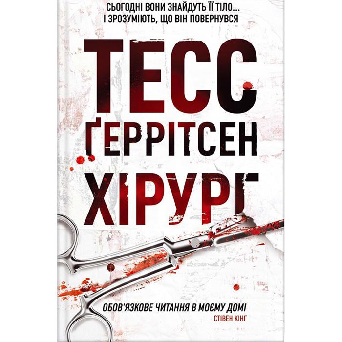 Купити книгу Хірург, Тесс Ґеррітсен в інтернет-магазині книг Bukio