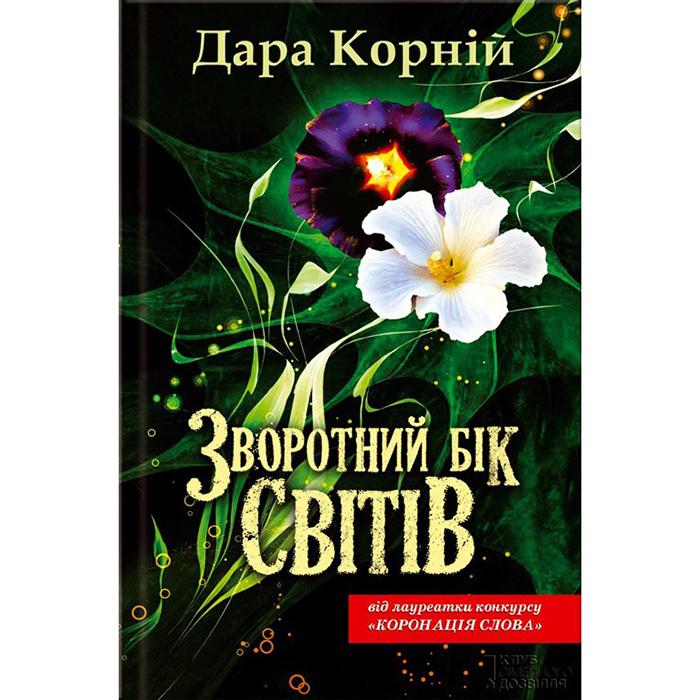 Купити книгу Зворотній бік світів, Дара Корній | Bukio - інтернет-магазин книг, купити книги онлайн
