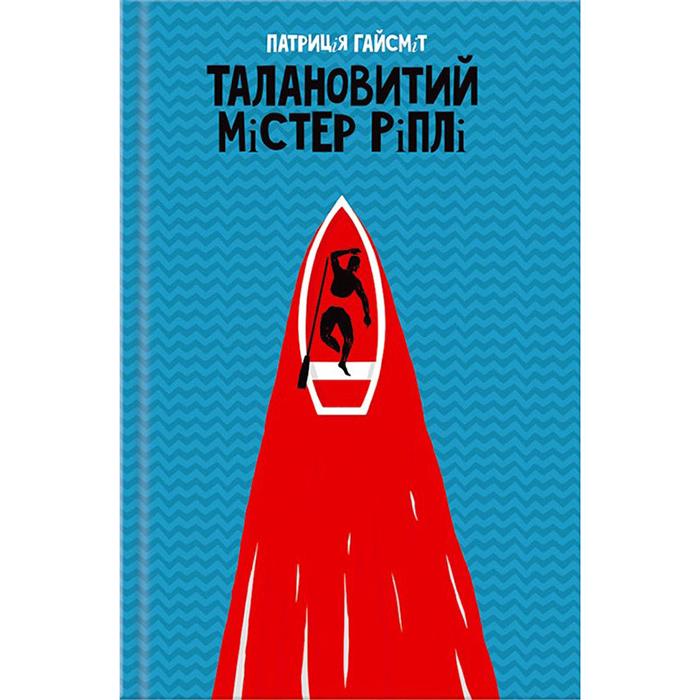 Купити книгу Талановитий містер Ріплі, Патриція Гайсміт в інтернет-магазині книг Bukio