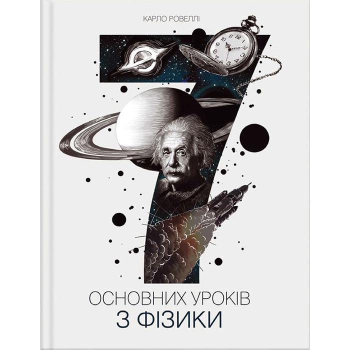 Купити книгу Сім основних уроків з фізики, Карло Ровеллі в інтернет-магазині книг Bukio