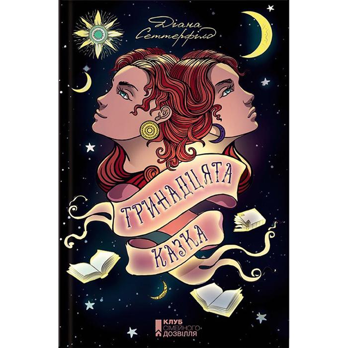 Купити книгу Тринадцята казка, Діана Сеттерфілд в інтернет-магазині книг Bukio