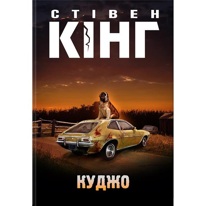 Купити книгу Куджо, Стівен Кінг в інтернет-магазині книг Bukio