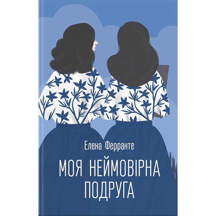 Купити книгу Моя неймовірна подруга , Єлена Ферранте в інтернет-магазині книг Bukio