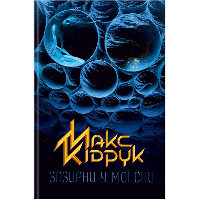 Купити книгу Зазерни у мої сни, Макс Кідрку | Bukio- інтернет-магазин книг, купити книгу онлайн