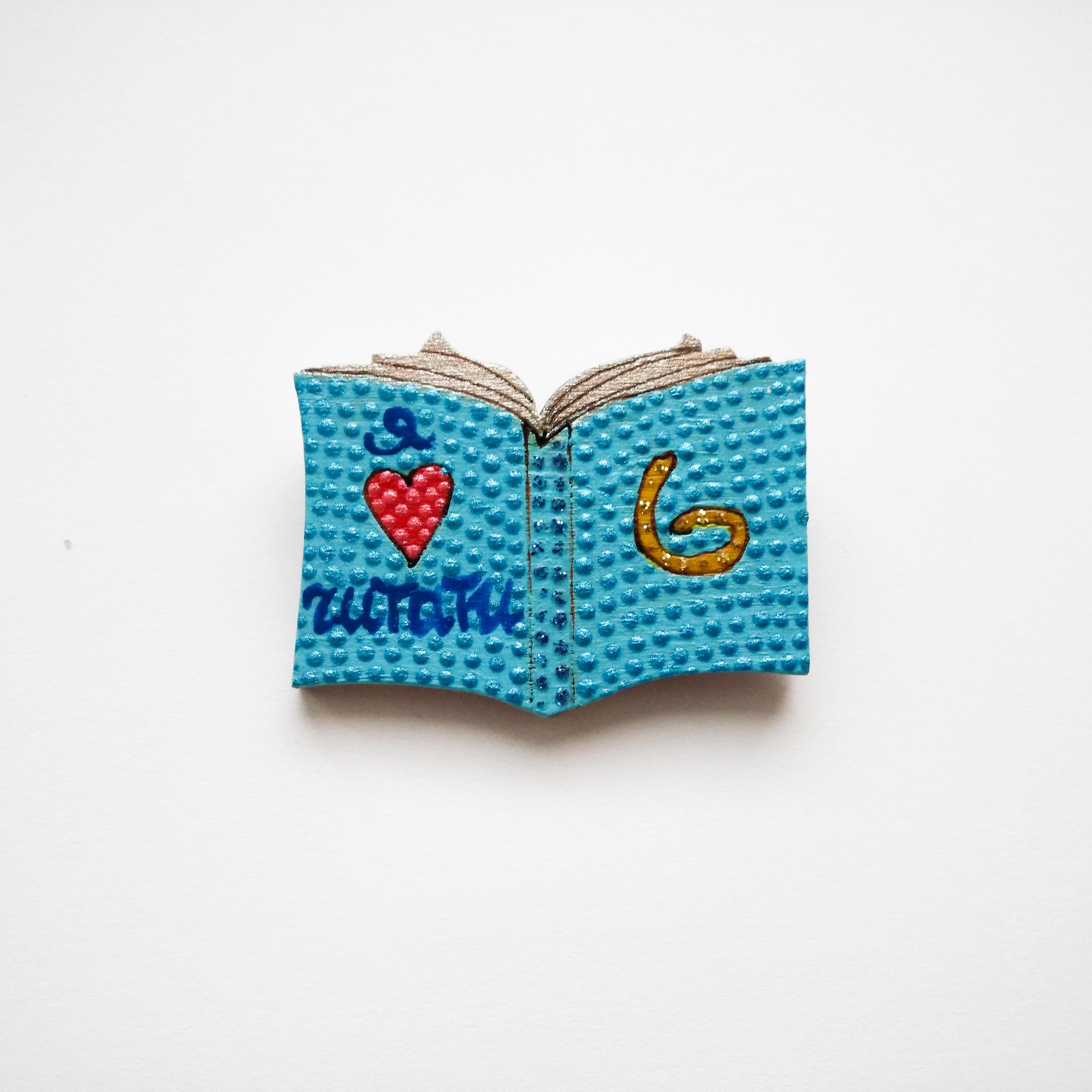 значок Я люблю читати