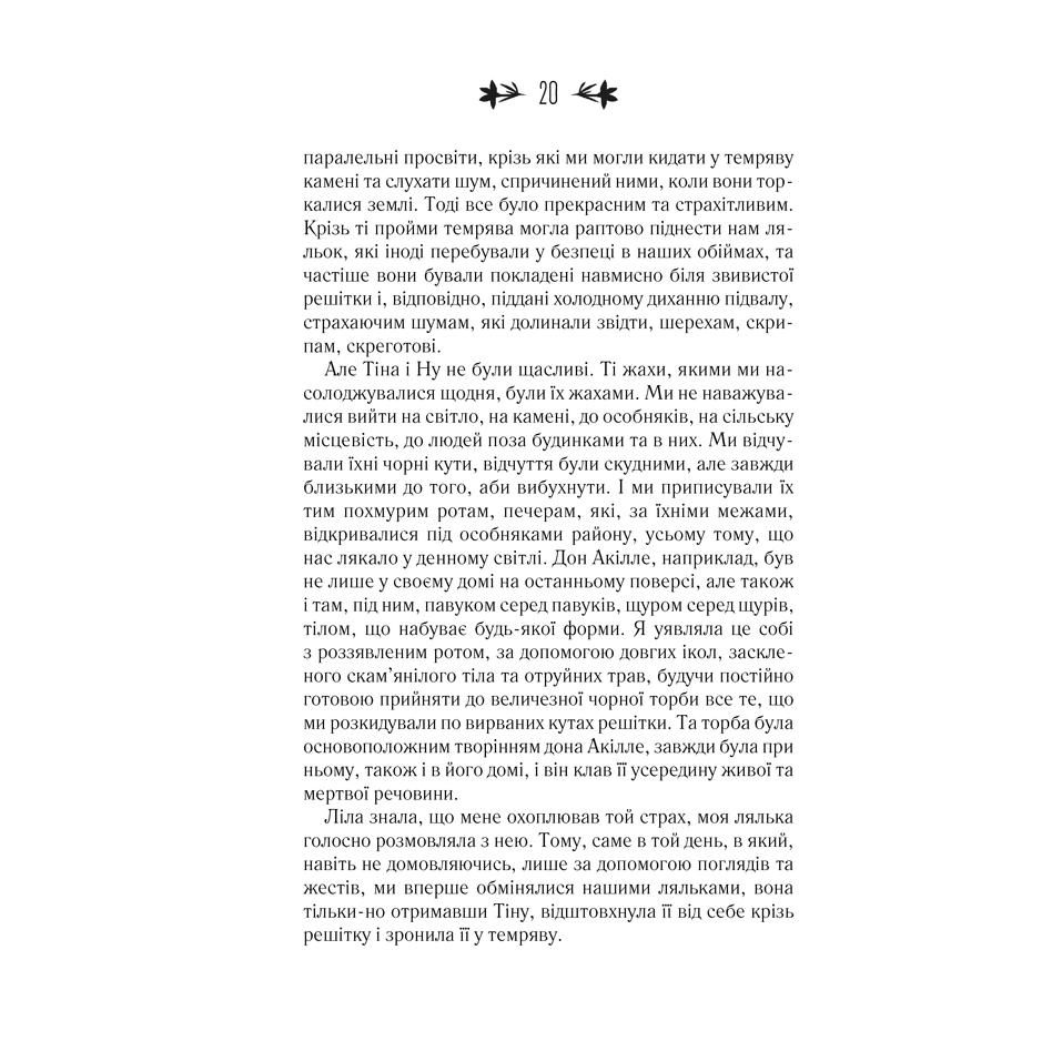 Книга Моя неймовірна подруга , Єлена Ферранте в інтернет-магазині книг Bukio