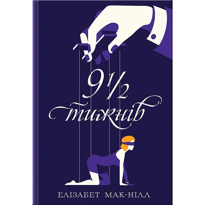 Купити книгу Дев'ять з половиною тижнів, Елізабет Мак-Нілл в інтернет-магазині книг Bukio