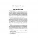 Книга Багряний рейд Андрія Кокотюхт, купити книгу онлайн в інтернет-магазині Bukio