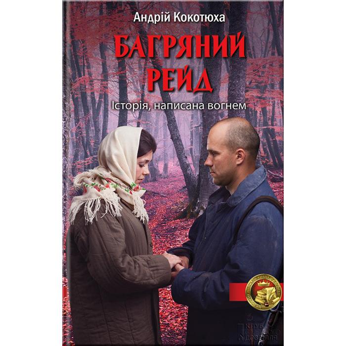 Купити книгу Багряний рейд, Андрій Кокотюха | Bukio - інтернет-магазин книг