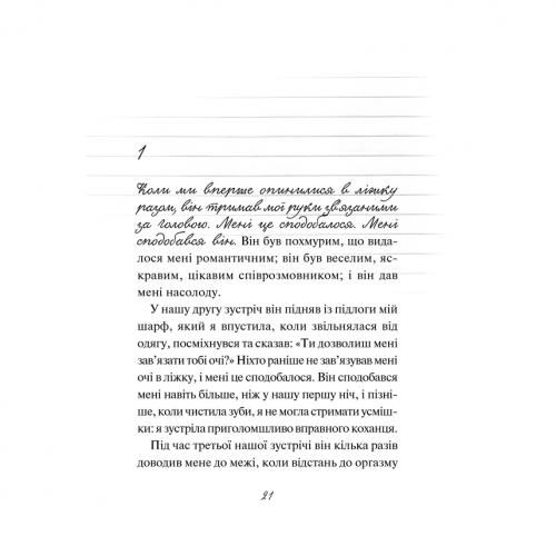 Книга Дев'ять з половиною тижнів  Елізабет Мак-Нілл в інтернет-магазині книг Bukio