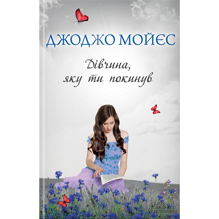 Купити книгу Дівчина, яку ти покинув, Джодж Мойєс в інтернет-магазині книг Bukio