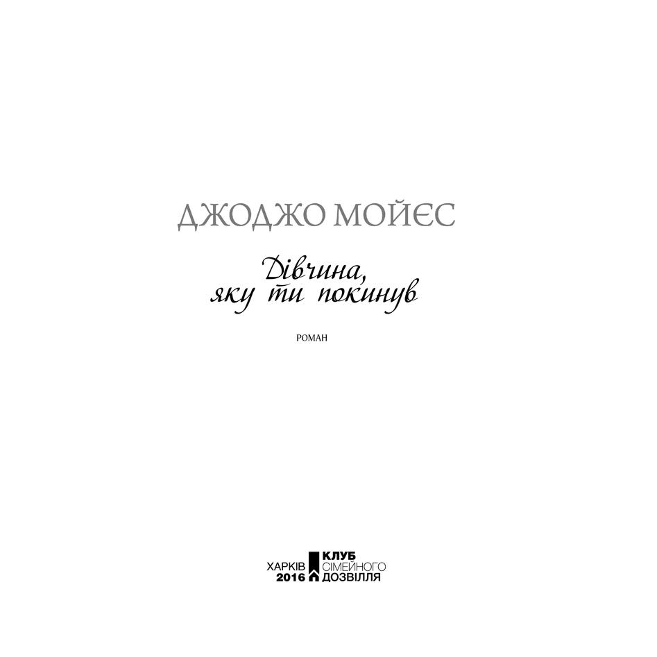 Книга Дівчина, яку ти покинув, Джодж Мойєс в інтернет-магазині книг Bukio