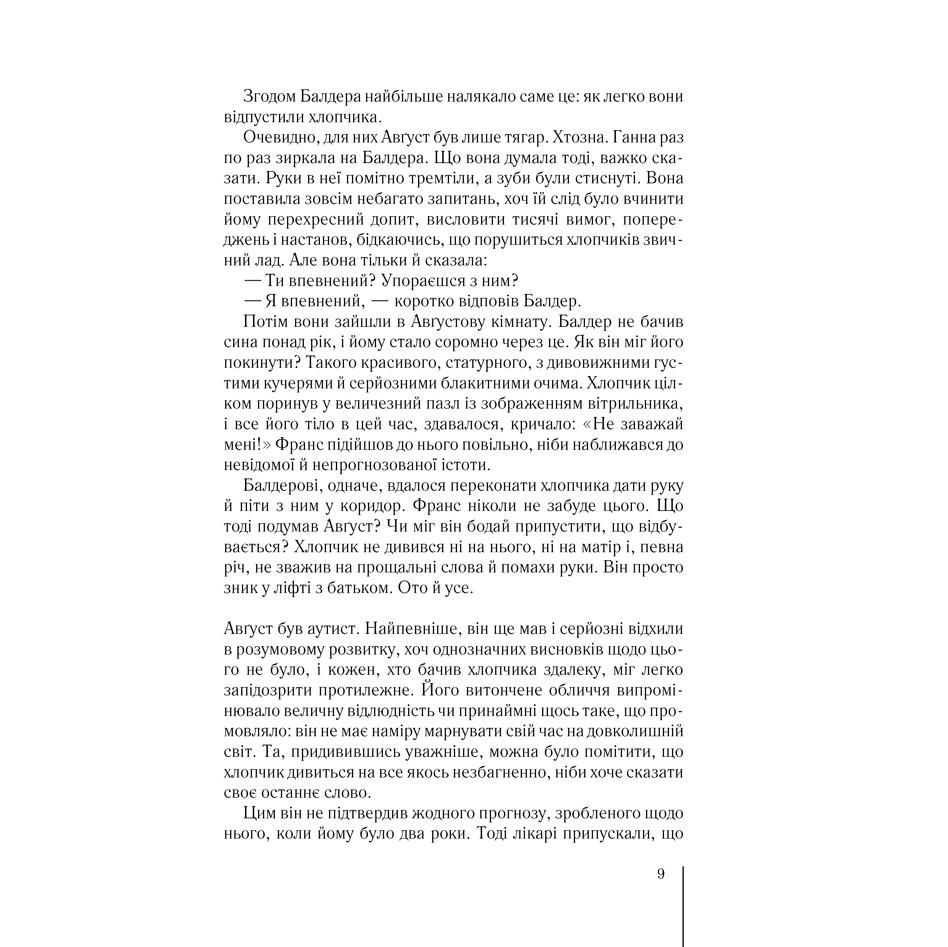 Книга Дівчина у павутинні, Давід Лаґеркранц в інтернет-магазин книг Bukio