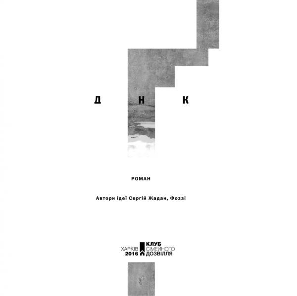Книга Днк, купити книгу онлайн в інтернет-магазині Bukio